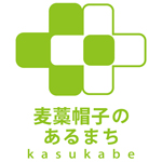 麦藁帽子のあるまちkasukabe(春日部)