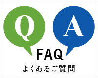 FAQ よくあるご質問