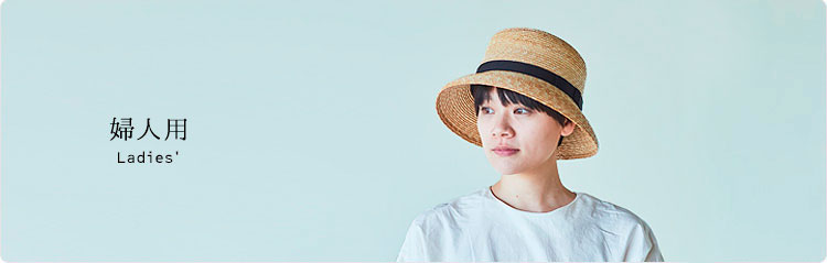 田中帽子店の婦人用帽子