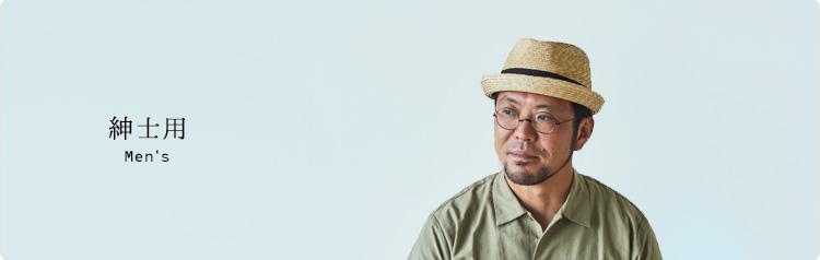 田中帽子店の紳士用帽子