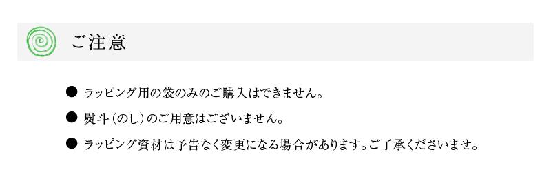 ご注意 袋のみの購入はできません 熨斗 ( のし )はご用意できません ラッピング資材は予告なく変更になる場合があります