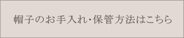 田中帽子店 ご注意 お手入れ方法 保管方法