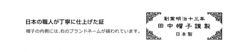 田中帽子店uk-h062Margotfマルゴフェムケンマ草婦人用カンカン帽(57.5cm)日本の職人が丁寧に仕上げた証 帽体は日本人にあった木型で作られているのでフィット感が抜群!帽子の内側には、ブランドネームが縫われています。