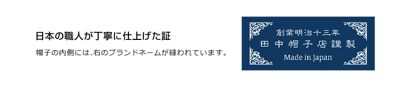 【田中帽子店】日本の職人が丁寧に仕上げた証 帽子の内側には、「田中帽子店謹製」タグが縫われています。