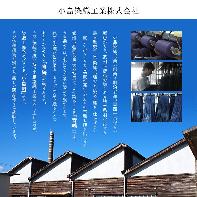 田中帽子店 小島屋 uk-kh077 藍染 小つば中折帽  小島染織工業の創業は明治五年。百四十余年もの歴史があり、武州正藍染で知られる埼玉県羽生市でも最も歴史の古い染織工場です。染め・織り・仕上げまで一貫して行うことで、品質の高いこだわりの生地を作り出します。武州正藍染の最大の特長は、カセ染めによる「青縞」です。カセ染めとは、束になった糸に染めを施すことで、味のある深い色に染まります。その糸を織ることであたたかみのある「青縞」が生まれます。その、伝統の技を持つ小島染織工業が立ち上げたのが、染織工場発のブランド「小島屋」です。その伝統技術を活かし、新しい商品作りに挑戦しています。