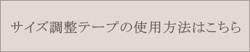 田中帽子店 サイズの調整方法 調整テープの使い方