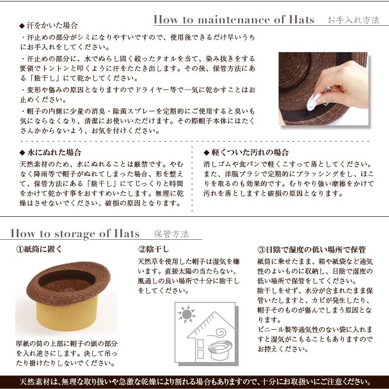 帽子のお手入れ 帽子の保管方法
