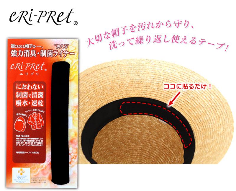 エリプリ 帽子の汚れ・襟汚れ防止テープ MO-eRiPRet-SBK 帽子やキャップの汗止めや襟などを汗染みやよごれからしっかり守る衣類ケアアイテムです。素材は「消臭制菌」「吸水・速乾」。洗って繰り返し使えるのでコスパ抜群。夏だけじゃない、冬の嫌な汗にも使えます。帽子(ハット・キャップ)汗やファンデーション付着から帽子をガード。帽子汚れ防止シートとして利用可能です。衣類汚れが目立つ襟につければYシャツの襟汚れ防止シートとして利用可能です。
