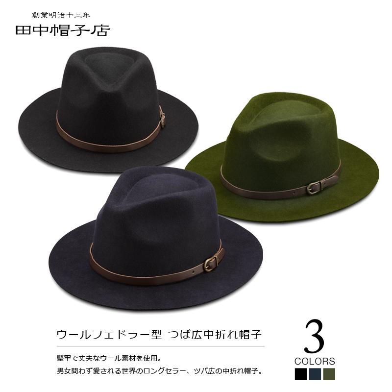 田中帽子店 ウールフェドラー型 つば広中折れハット uk-f003 堅牢で丈夫なウール素材を使用。男女問わず愛される世界のロングセラー、ツバ広の中折れ帽子。 made in japan