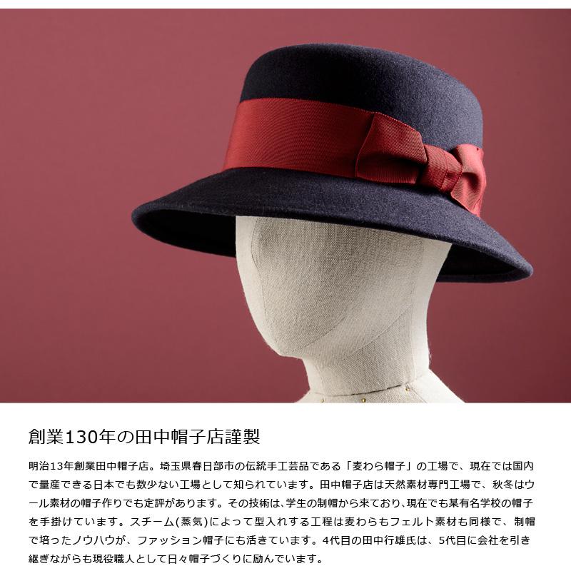 田中帽子店 婦人用ウールつば短女優帽 uk-f004 創業130年の田中帽子店謹製 明治13年創業田中帽子店。埼玉県春日部市の伝統手工芸品である「麦わら帽子」の工場で、現在では国内で量産できる日本でも数少ない工場として知られています。田中帽子店は天然素材専門工場で、秋冬はウール素材の帽子作りでも定評があります。その技術は、学生の制帽から来ており、現在でも某有名学校の帽子を手掛けています。スチーム(蒸気)によって型入れする工程は麦わらもフェルト素材も同様で、制帽で培ったノウハウが、ファッション帽子にも活きています。4代目の田中行雄氏は、5代目に会社を引き継ぎながらも現役職人として日々帽子づくりに励んでいます。