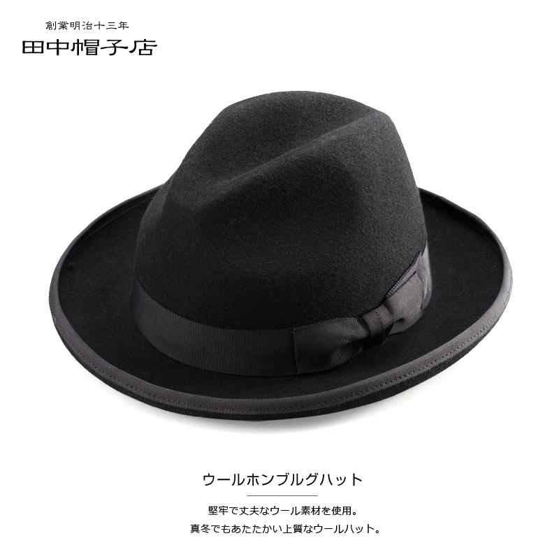 田中帽子店 ウールホンブルグハット uk-f005 堅牢で丈夫なウール素材を使用。真冬でもあたたかい上質なウールハット。made in japan