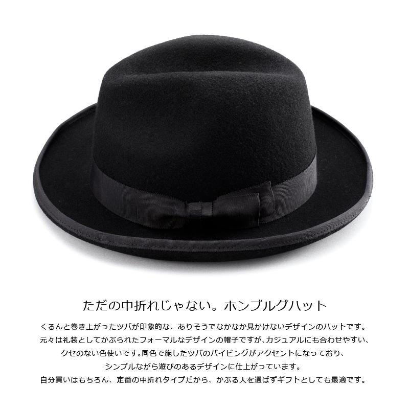 田中帽子店 ウールホンブルグハット uk-f005 ただの中折れじゃない。ホンブルグハット くるんと巻き上がったツバが印象的な、ありそうでなかなか見かけないデザインのハットです。元々は礼装としてかぶられたフォーマルなデザインの帽子ですが、カジュアルにも合わせやすい、クセのない色使いです。同色で施したツバのパイピングがアクセントになっており、シンプルながら遊びのあるデザインに仕上がっています。自分買いはもちろん、定番の中折れタイプだから、かぶる人を選ばずギフトとしても最適です。
