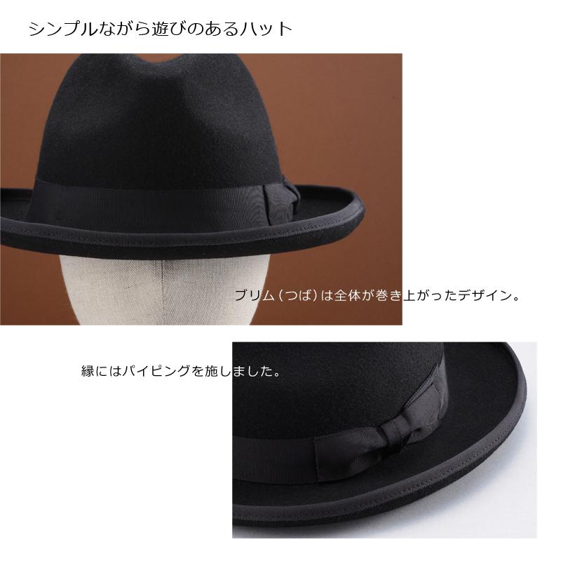 田中帽子店 ウールホンブルグハット uk-f005 シンプルながら遊びのあるハット ブリム(つば)は全体が巻き上がったデザイン 縁にはパイピングを施しました。