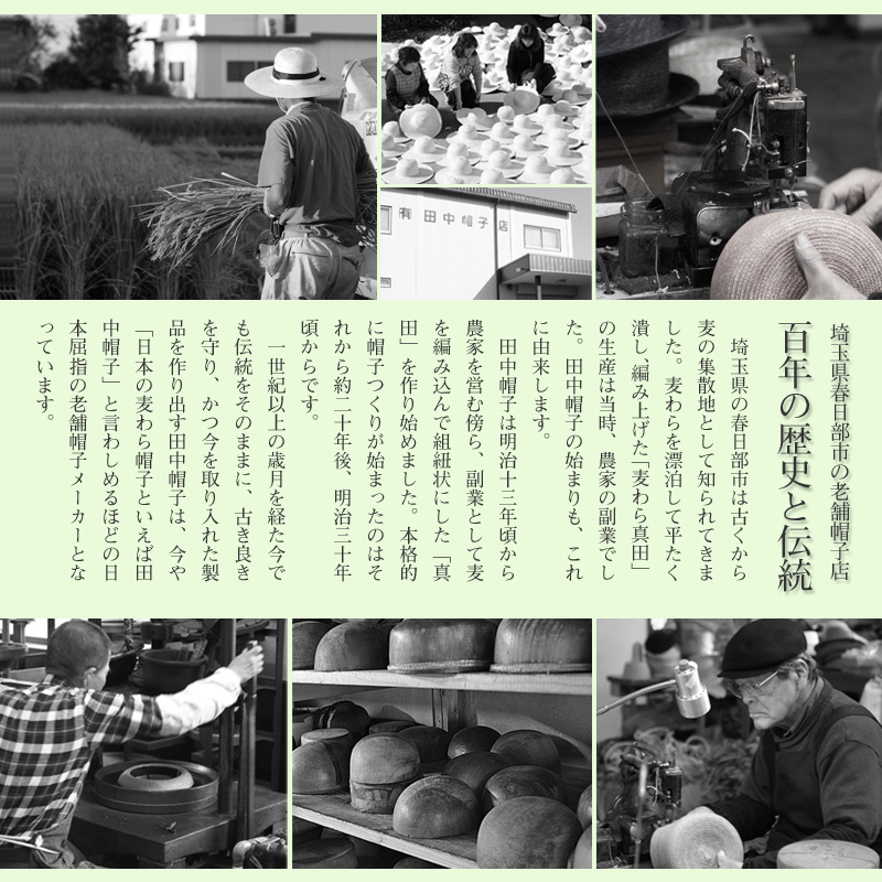 田中帽子 麦わら帽子 つば広 日本製 埼玉県 春日部 伝統工芸 ブランド説明