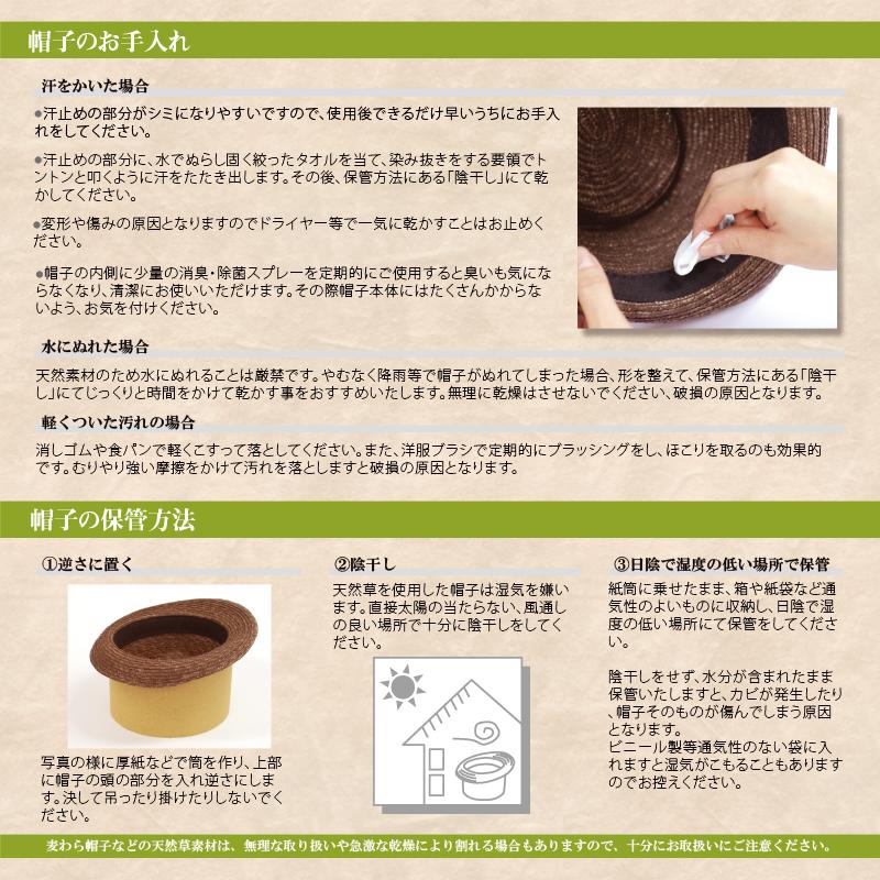 仕様 サイズ:50.0〜56.0cm(サイズ調節不可)、素材:麦わら、レーヨン 生産国:日本(伝統の逸品 田中帽子 MADE IN JAPAN)※手作りですので、製品により多少の個体差がございます。 お手入れ 保管  方法