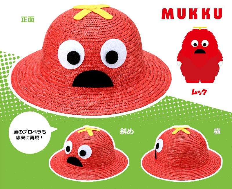 「ガチャピン・ムック」×田中帽子店 uk-h010p 麦わら ガチャピン・ムック お子様用帽子