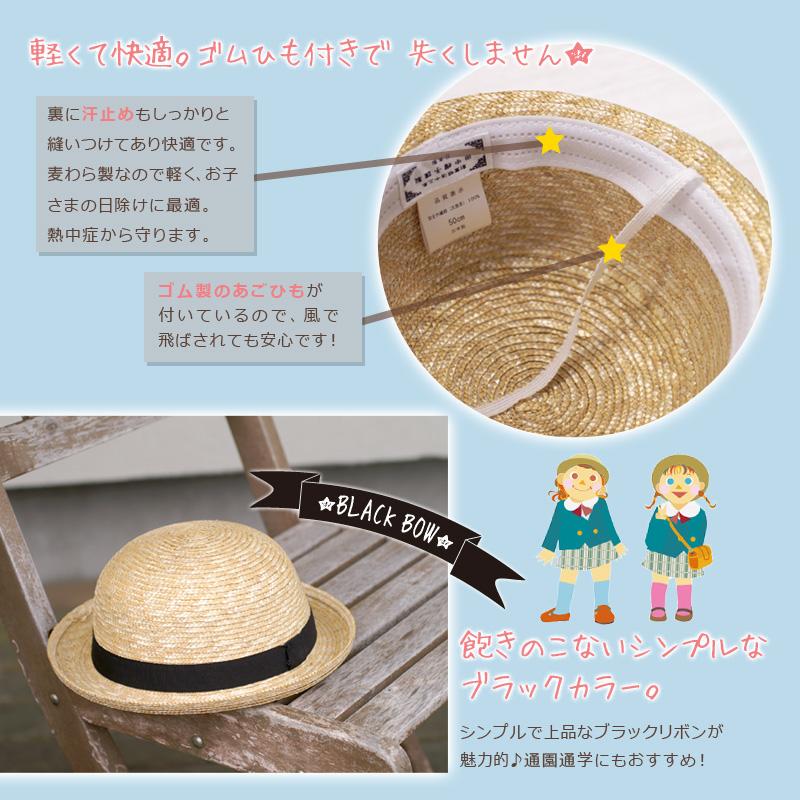 田中帽子(たなかぼうし)子供用セーラー麦わら帽子 軽くて快適。ゴムひも付きで 失くしません★ 裏に汗止めもしっかりと縫いつけてあり快適です。麦わら製なので軽く、お子さまの日除けに最適。熱中症から守ります。ゴム製のあごひもが付いているので、風で飛ばされても安心です! 飽きのこないシンプルなブラックカラー。シンプルで上品なブラックリボンが魅力的♪通園通学にもおすすめ!