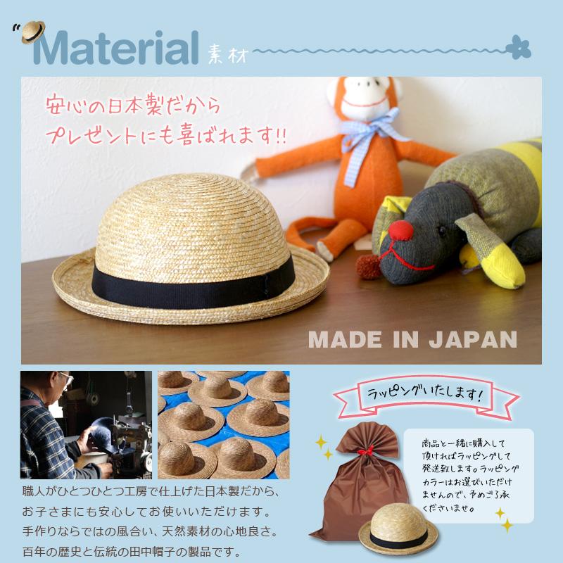 田中帽子(たなかぼうし)子供用セーラー麦わら帽子 Material 素材 安心の日本製だからプレゼントにも喜ばれます!!MADE IN JAPAN職人がひとつひとつ工房で仕上げた日本製だから、お子さまにも安心してお使いいただけます。手作りならではの風合い、天然素材の心地良さ。百年の歴史と伝統の田中帽子の製品です。ラッピングいたします!!商品と一緒に購入して頂ければラッピングして発送致します。ラッピングカラーはお選びいただけませんので、予めご了承くださいませ。