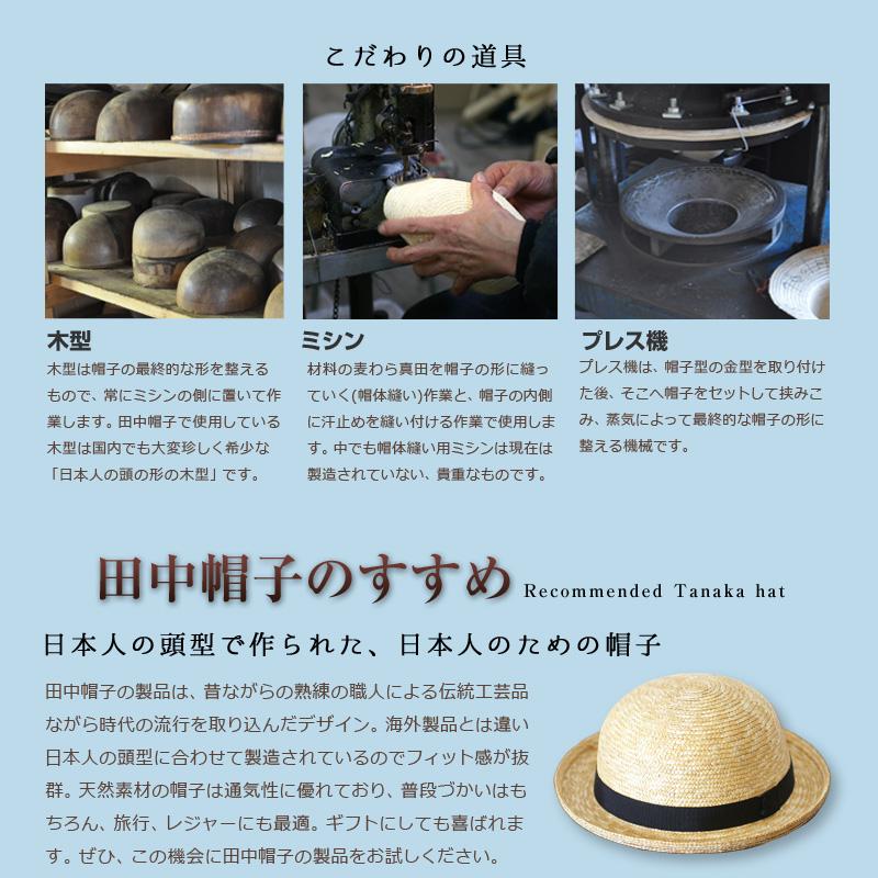 田中帽子(たなかぼうし)子供用セーラー麦わら帽子 田中帽子のすすめ 日本人の頭型で作られた、日本人のための帽子
