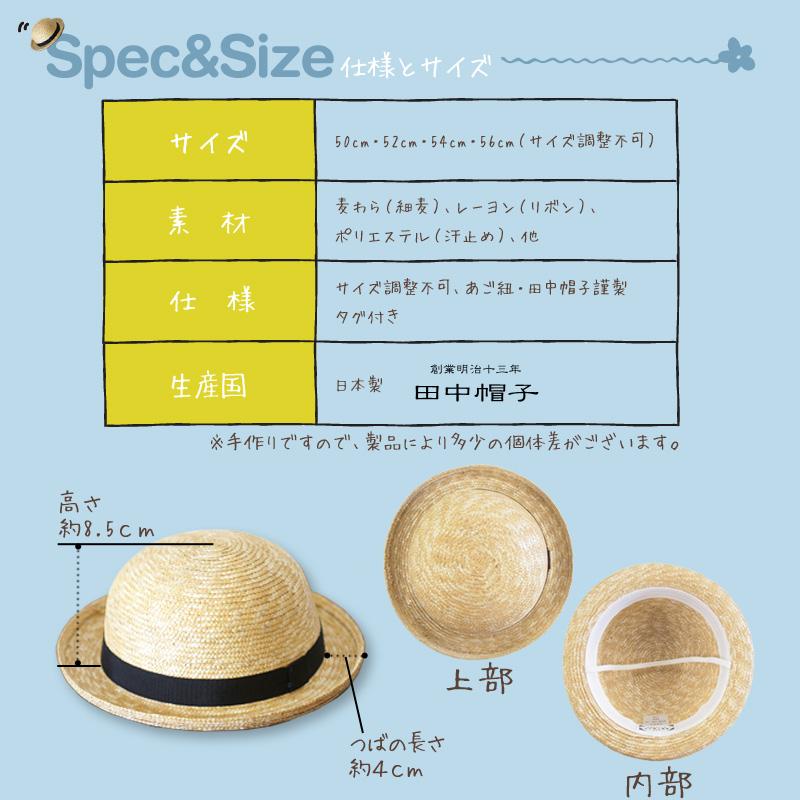 田中帽子(たなかぼうし)子供用セーラー麦わら帽子 SPEC & SIZE 仕様とサイズ