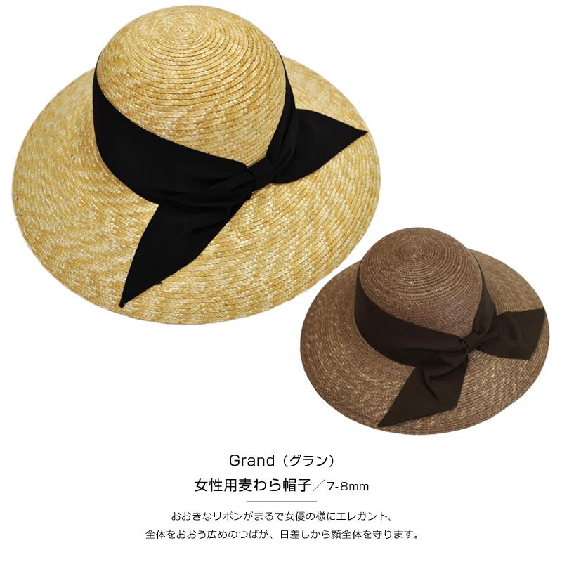 【田中帽子店】UK-H012 Grand(グラン)女性用麦わら帽子/7-8mm おおきなリボンがまるで女優の様にエレガント。全体をおおう広めのつばが、日差しから顔全体を守ります。