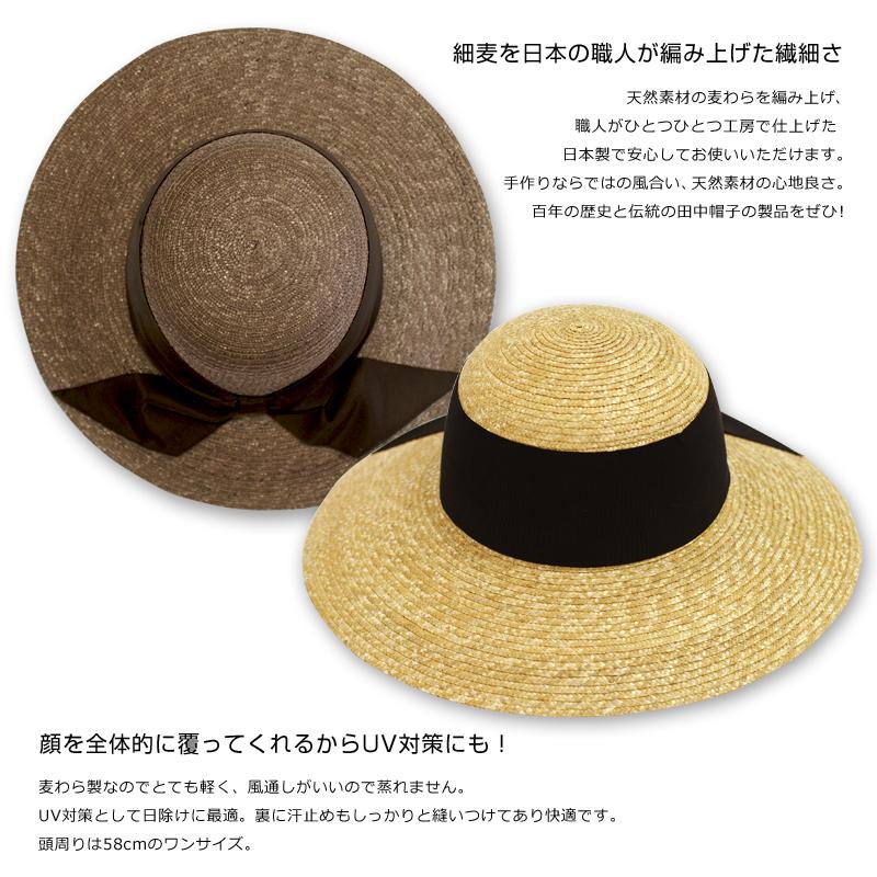 【田中帽子店】UK-H012 Grand(グラン)女性用麦わら帽子/7-8mm細麦を日本の職人が編み上げた繊細さ天然素材の麦わらを編み上げ、職人がひとつひとつ工房で仕上げた日本製で安心してお使いいただけます。手作りならではの風合い、天然素材の心地良さ。百年の歴史と伝統の田中帽子の製品をぜひ!顔を全体的に覆ってくれるからUV対策にも!麦わら製なのでとても軽く、風通しがいいので蒸れません。UV対策として日除けに最適。裏に汗止めもしっかりと縫いつけてあり快適です。頭周りは58cmのワンサイズ。