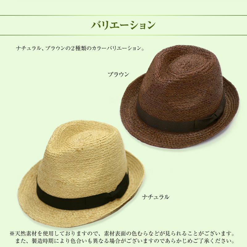 田中帽子 軽い お洒落 天然 ラフィア 帽子 ハット 日本製 カラーバリエーション ブラウン ナチュラル