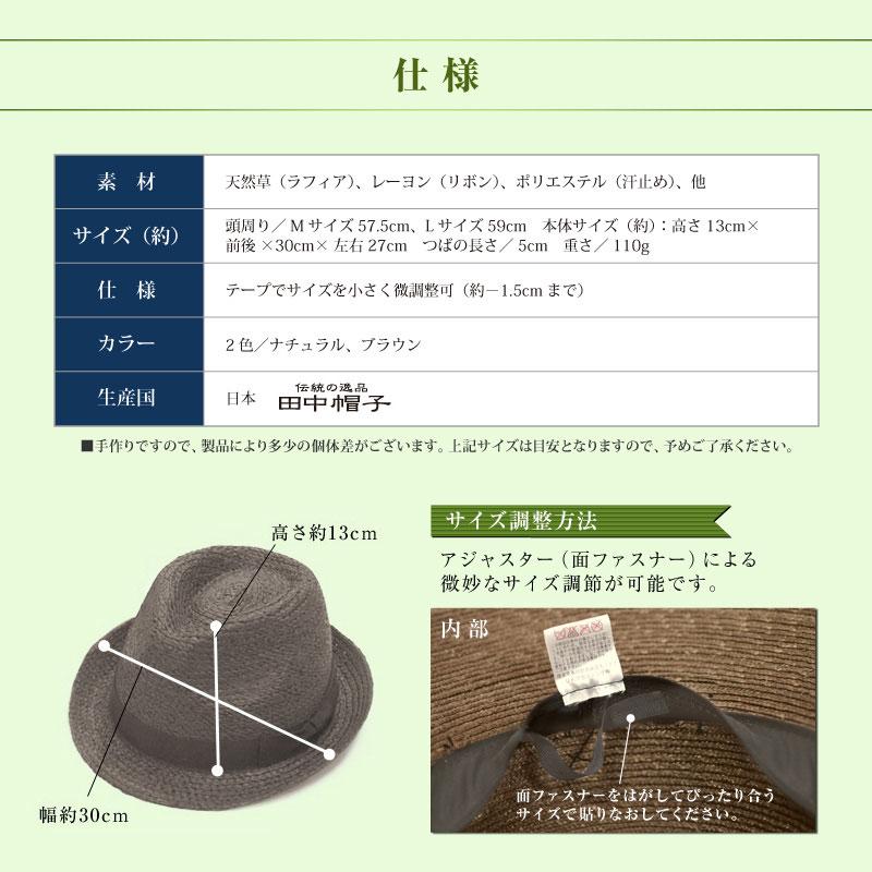 田中帽子 軽い お洒落 天然 ラフィア 帽子 ハット 日本製 サイズ調整可 Mサイズ・Lサイズ