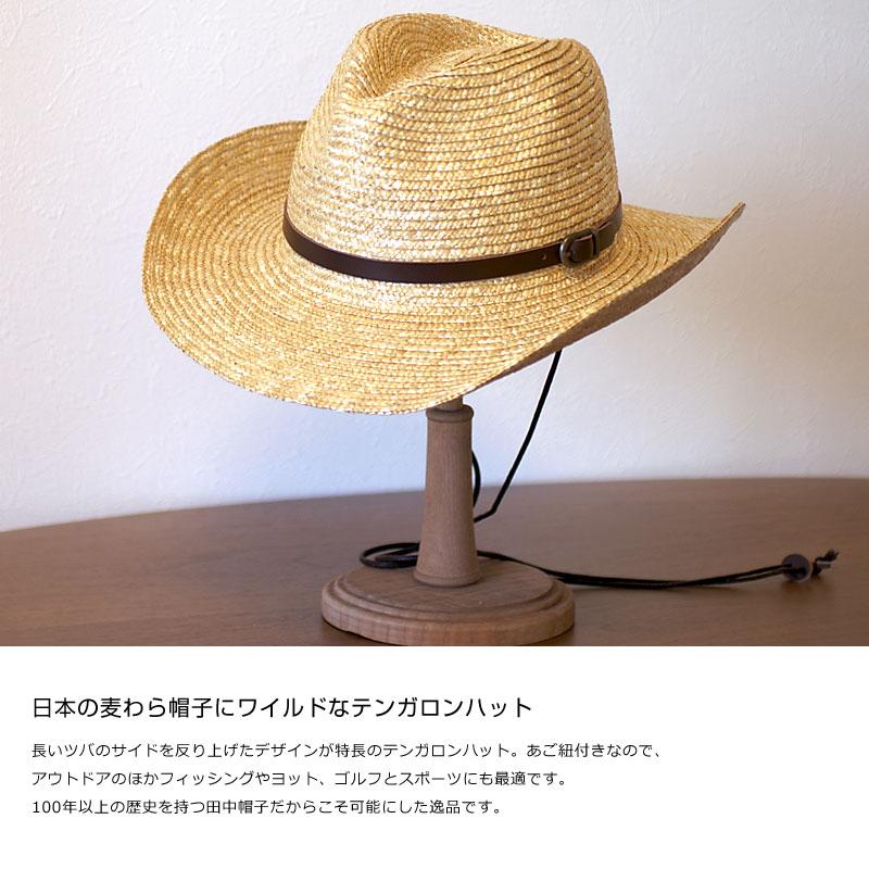 日本の麦わら帽子にワイルドなテンガロンハット。長いツバのサイドを反り上げたデザインが特長のテンガロンハット。あご紐付きなので、アウトドアのほかフィッシングやヨット、ゴルフとスポーツにも最適です。100年以上の歴史を持つ田中帽子だからこそ可能にした逸品です。