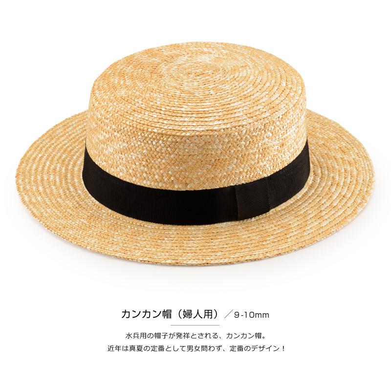カンカン帽(婦人用)/9-10mm 水兵用の帽子が発祥とされる、カンカン帽。近年は真夏の定番として男女問わず、定番のデザイン!