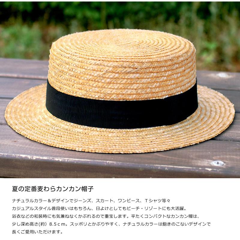 カンカン帽(婦人用)/9-10mm 夏の定番麦わら×黒リボンのシンプルなデザイン ナチュラルカラー&デザインでジーンズ、スカート、ワンピース、Tシャツ等々カジュアルスタイル普段使いはもちろん、日よけとしてもビーチ・リゾートにも大活躍。浴衣などの和装時にも気兼ねなくかぶれるので重宝します。平たくコンパクトなカンカン帽は、少し深め高さ(約)8.5cm。スッポリとかぶりやすく、ナチュラル×黒リボンのシンプルなカラーは飽きのこないザインで長くご愛用して頂けます。