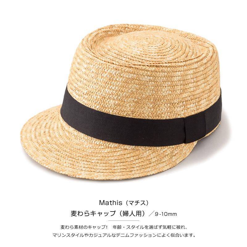 【田中帽子店】UK-H027 Mathis(マチス)麦わらキャップ(婦人用)/9-10mm 麦わら素材のキャップ! 年齢・スタイルを選ばず気軽に被れ、マリンスタイルやカジュアルなデニムファッションによく似合います。
