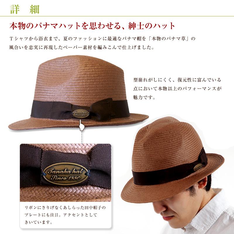 詳細 本物のパナマハットを思わせる、紳士のハット Tシャツから浴衣まで、夏のファッションに最適なパナマ帽を「本物のパナマ草」の風合いを忠実に再現したペーパー素材を編みこんで仕上げました。型崩れがしにくく、復元性に富んでいる点において本物以上のパフォーマンスが魅力です。 リボンにさりげなくあしらった田中帽子のプレートにも注目。アクセントとしてきいています。