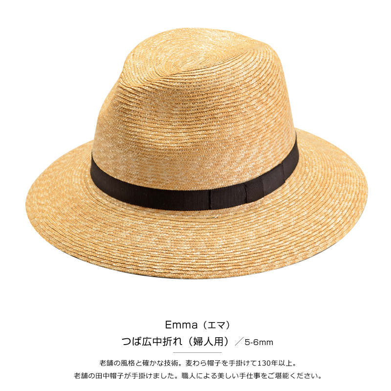 【田中帽子店】UK-H033Emma(エマ)つば広中折れ(婦人用)/5-6mm 老舗の風格と確かな技術。麦わら帽子を手掛けて130年以上。老舗の田中帽子が手掛けました。職人による美しい手仕事をご堪能ください。