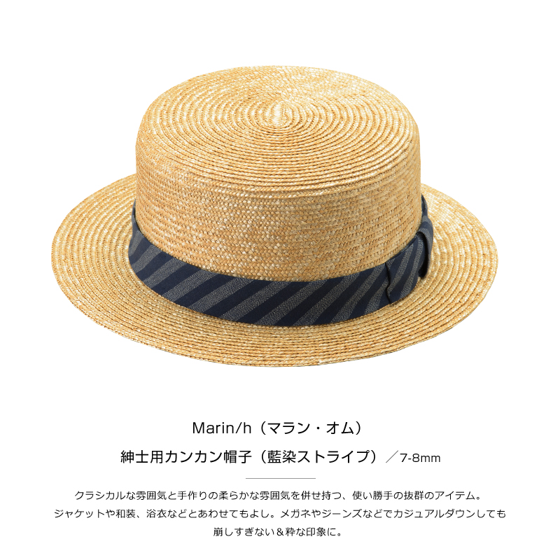 【田中帽子店】uk-h046 Marin/h(マラン・オム)紳士用カンカン帽子(藍染ストライプ)/7-8mm クラシカルな雰囲気と手作りの柔らかな雰囲気を併せ持つ、使い勝手の抜群のアイテム。ジャケットや和装、浴衣などとあわせてもよし。メガネやジーンズなどでカジュアルダウンしても崩しすぎない&粋な印象に。