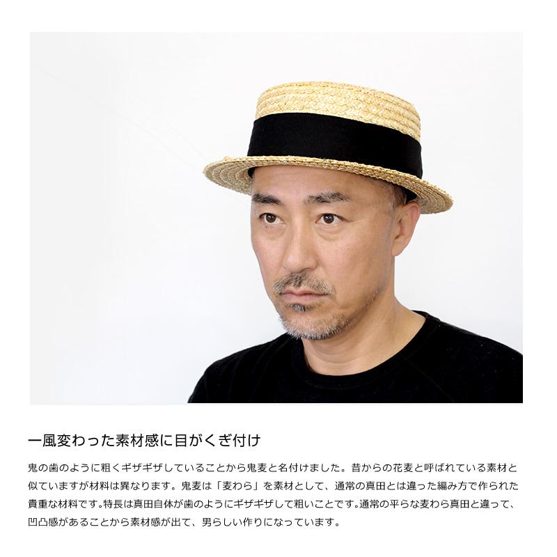 【田中帽子店】uk-h048 田中帽子店 鬼麦カンカン帽 しっかりした縫製は日本製の証ツバは2重縫いと言って表裏が同じ見栄えになるように2枚重ねになっています。そのためしっかりとした硬さで、カンカン帽らしい風合いが出ています。デザインのポイントともなる二重縫いは、非常に高度な技術を要します。熟練の技を持つ日本の職人だからそこ作れるデザインです。