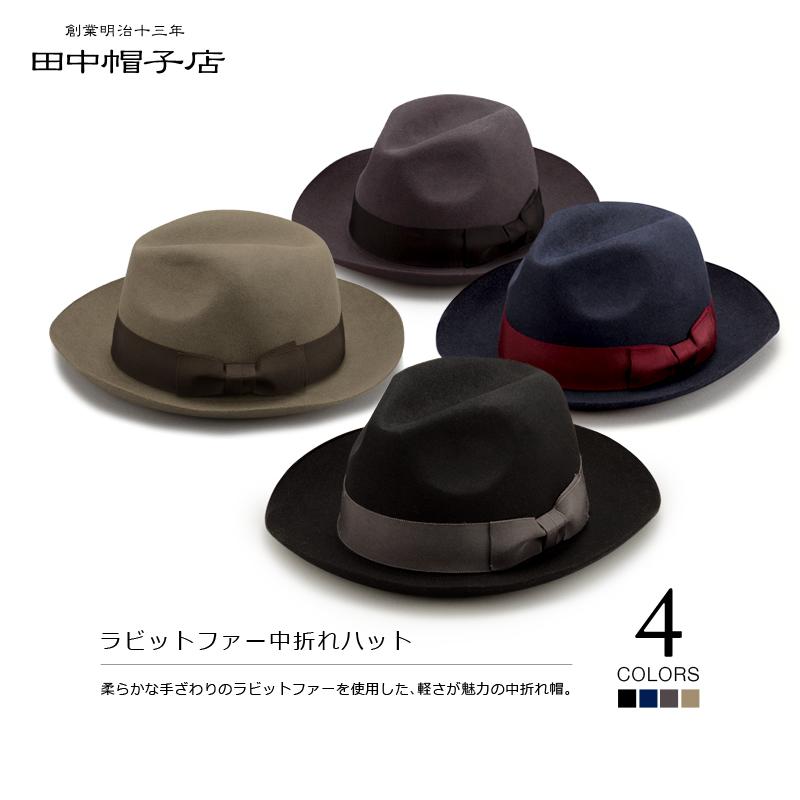 田中帽子店 ラビットファー中折れハット uk-r001 柔らかな手ざわりのラビットファーを使用した、軽さが魅力の中折れ帽。 made in japan