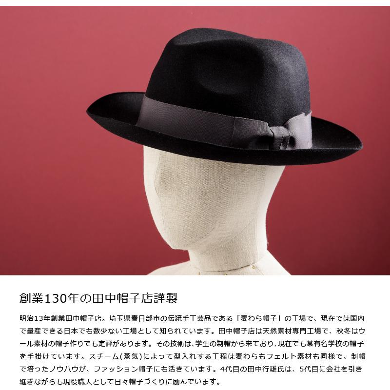 田中帽子店 ラビットファー中折れハット uk-r001 創業130年の田中帽子店謹製 明治13年創業田中帽子店。埼玉県春日部市の伝統手工芸品である「麦わら帽子」の工場で、現在では国内で量産できる日本でも数少ない工場として知られています。田中帽子店は天然素材専門工場で、秋冬はウール素材の帽子作りでも定評があります。その技術は、学生の制帽から来ており、現在でも某有名学校の帽子を手掛けています。スチーム(蒸気)によって型入れする工程は麦わらもフェルト素材も同様で、制帽で培ったノウハウが、ファッション帽子にも活きています。4代目の田中行雄氏は、5代目に会社を引き継ぎながらも現役職人として日々帽子づくりに励んでいます。