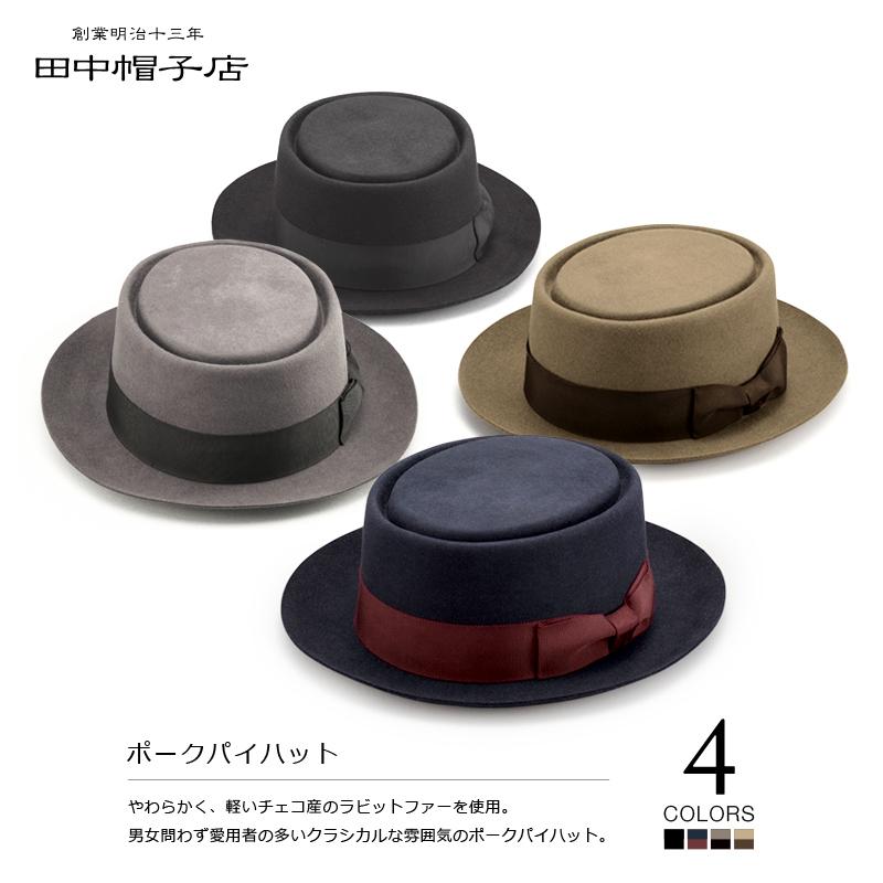 田中帽子店 ポークパイハット uk-r002 やわらかく、軽いチェコ産のラビットファーを使用。男女問わず愛用者の多いクラシカルな雰囲気のポークパイハット。 made in japan
