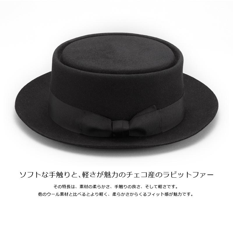 田中帽子店 ポークパイハット uk-r002 ソフトな手触りと、軽さが魅力のチェコ産のラビットファー その特長は、素材の柔らかさ、手触りの良さ、そして軽さです。他のウール素材と比べるとより軽く、柔らかさからくるフィット感が魅力です。